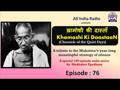 Khamoshi Ki DaastaaN (Chronicle of the Quiet Days) : Episode – 76