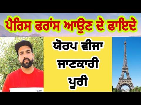 FRANCE  PARIS  A to Z information Yadwinder singh brar punjabi paris vlogger  punjabi vlogger visa