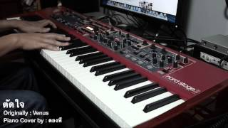 Venus - ตัดใจ Piano Cover by ตองพี