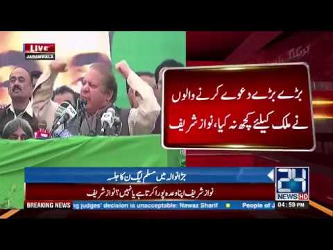 Nawaz Sharif Speech in Jaranwala Jalsa | 27 January 2018 | 24 News HD