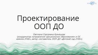 Кузнецова С.С. | Проектирование ООП ДО