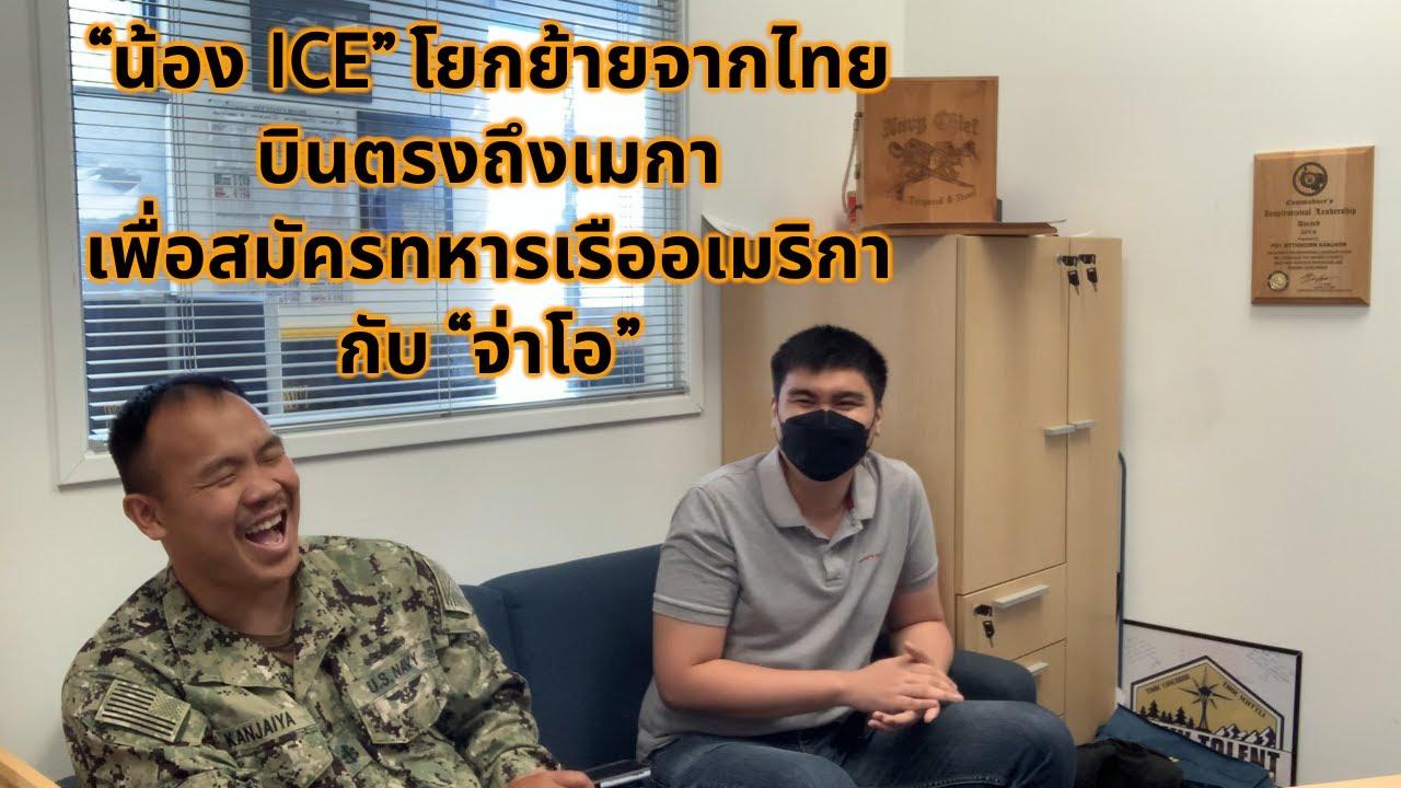 """#จ่ามาเล่า """"น้อง ICE"""" โยกย้ายจากไทยบินตรงถึงเมกาเพื่อสมัครทหารเรืออเมริกากับ """"จ่าโอ"""