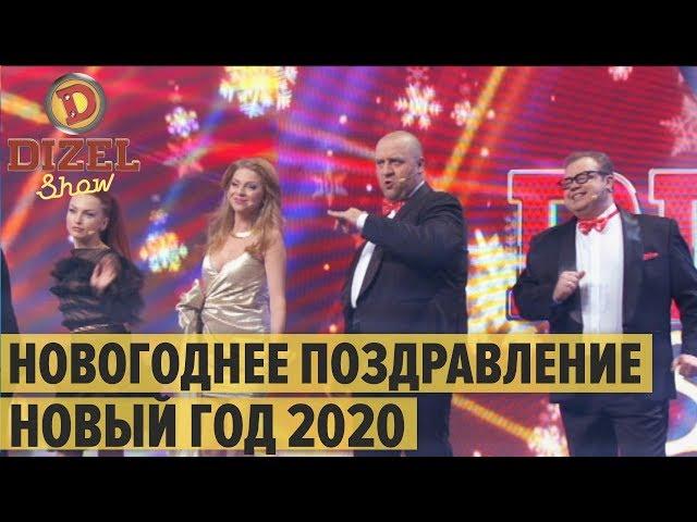 Новый Год 2020: праздничная песня – Дизель Шоу 2019 | ЮМОР ICTV