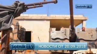 НОВОСТИ. ИНФОРМАЦИОННЫЙ ВЫПУСК 20.09.2018