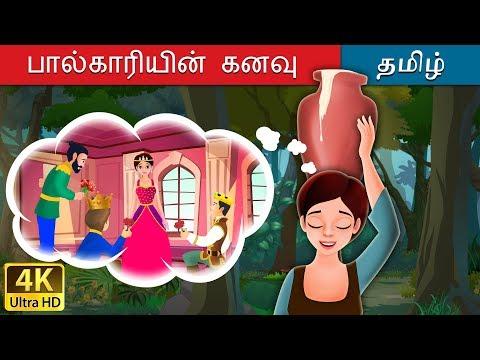 பால்காரியின் கனவு | Milkmaid's Dream in Tamil | Fairy Tales in Tamil | Tamil Fairy Tales