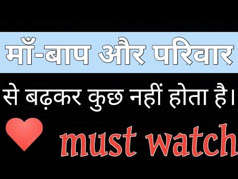 'Swarg se sundar sapno se pyara hota hai pariwar' Song. Specially to siblings lover.