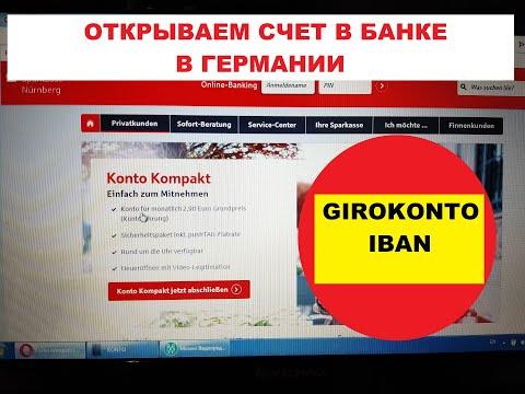 Как открыть счет в банке в Германии. Girokonto.