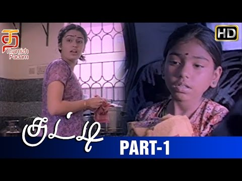 Kutty   Old Tamil Movie   HD   Part 1   Janaki Vishwanathan   Ramesh Aravind   Nasser   Hit Movies