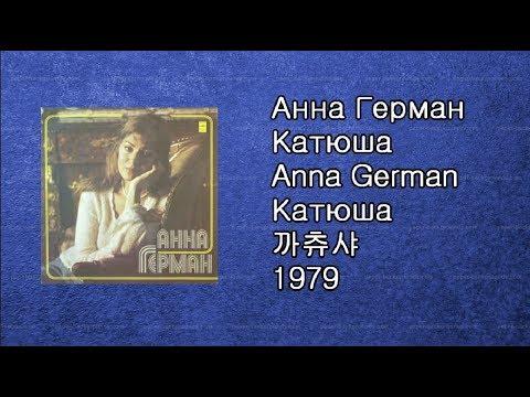 Anna German - Катюша 카츄사(까츄샤) 1979