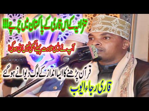 Qari Rajai Ayoub | Quran Recitation Really Beautiful Voice | Best Tilawat In Rahim Yar Khan New 2021