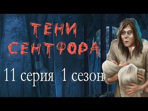 Тени Сентфора 11 серия Последний бой (1 сезон) Клуб романтики Mary Games
