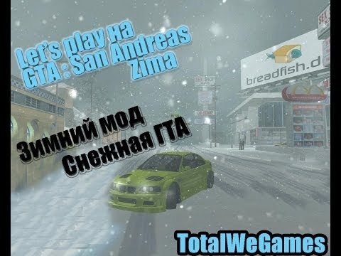 Играем в GTA : San Andreas Zima (зимний мод)
