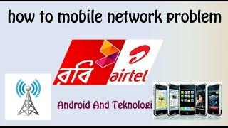 How to mobile network problem airtel and robi আপনার মোবাইল নেটওয়ার্ক সমস্যা ২মিনিটে শিখে নিন