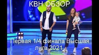КВН ОБЗОР первая 1/4 Высшая Лига 2021