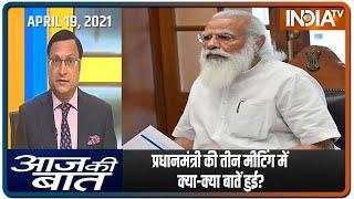 Aaj Ki Baat with Rajat Sharma, Apr 19 2021: प्रधानमंत्री की तीन मीटिंग में क्या-क्या बातें हुई?