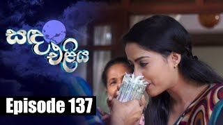 Sanda Eliya - සඳ එළිය Episode 137 | 28 - 09 - 2018 | Siyatha TV Thumbnail