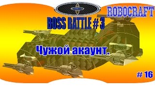 ROBOCRAFT. BOSS BATTLE # 3