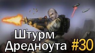 """XCOM Enemy Unknown: """"Штурм Дредноута"""" - Часть 30 [Ironman]"""