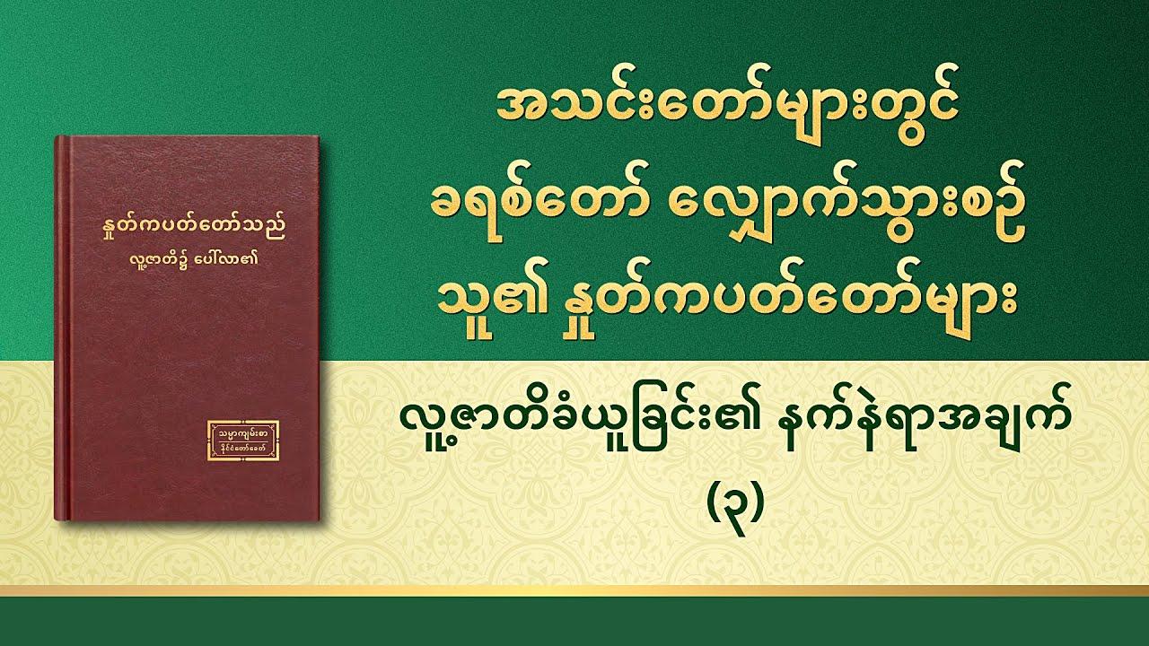 ဘုရားသခင်၏ နှုတ်ကပတ်တော် - လူ့ဇာတိခံယူခြင်း၏ နက်နဲရာအချက် (၃)