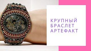 Крупный браслет Артефакт, вышитый бисером браслет с камнем астрофиллитом
