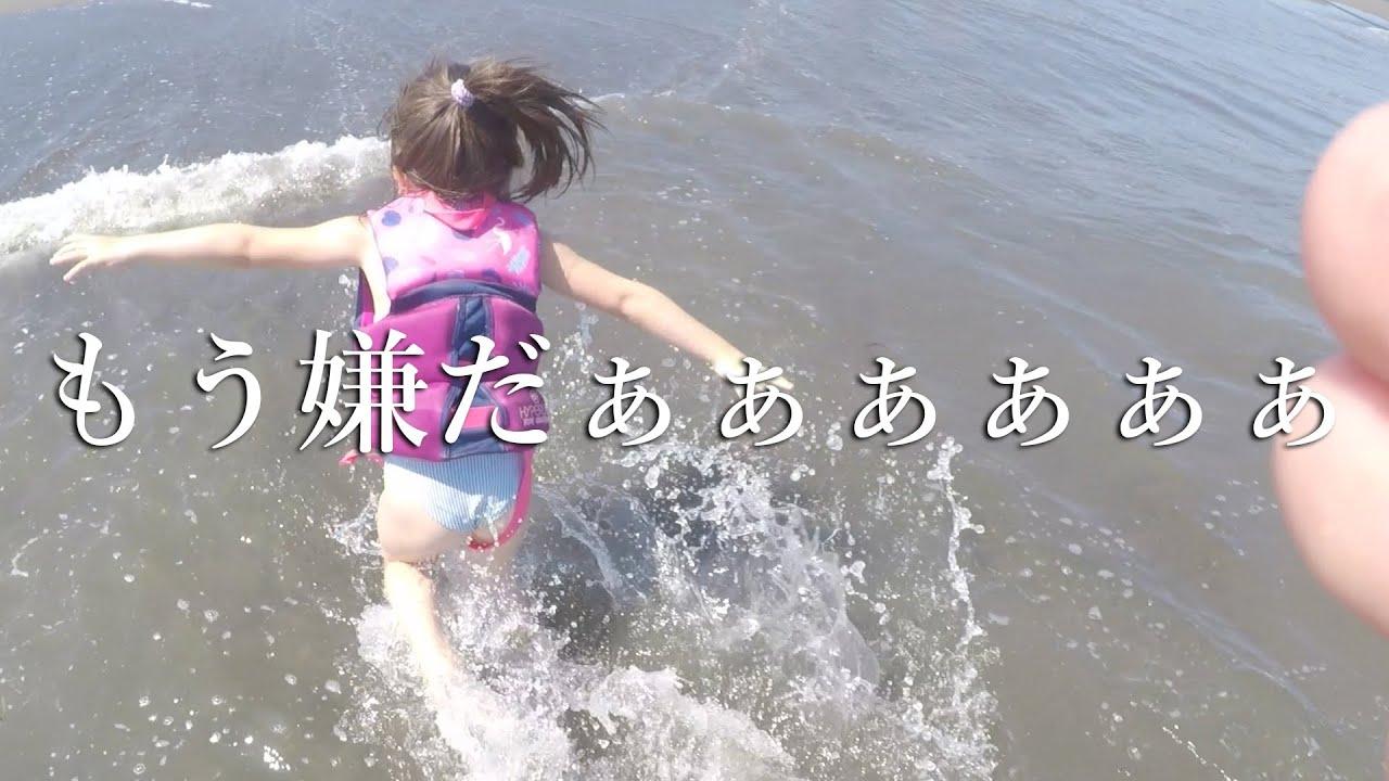 この日から娘は海が嫌いになった。【トラウマ】