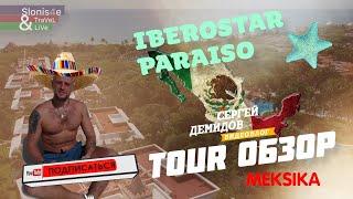 Обзор Iberostar Paraiso комплекс отелей на Ривьера Майя Плайя Дель Кармен Мексика