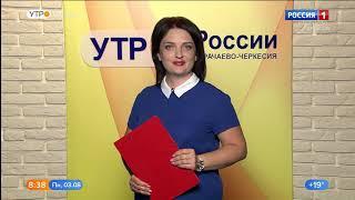 Утро России. Карачаево-Черкесия 03.08.2020