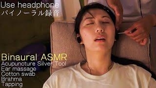 【バイノーラルASMR】綿棒や指・銀色コロコロでの耳マッサージで脳がゾクゾク