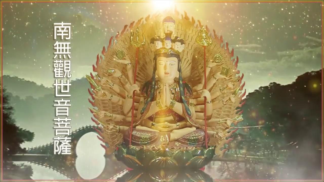 【很好聽佛歌 】每天早晨醒來。聽聽佛教音樂 - 西藏的瑜伽士 ? 南無阿彌陀佛 - 佛陀保護你的家人 ? 佛教 ...
