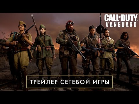 Call of Duty: Vanguard: новый трейлер и подробности мультиплеера