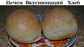 Домашний хлеб в форме булочек за 2,4 пенса от Деревенской Кухарки. Выпуск 2