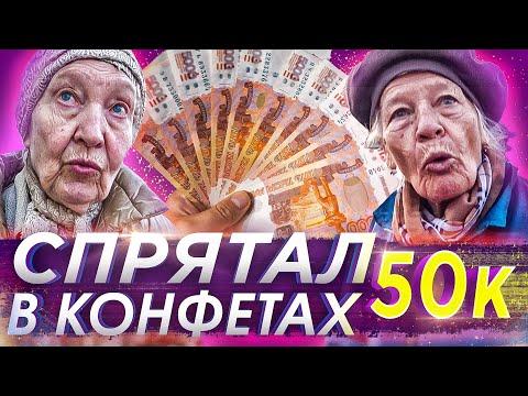 СПРЯТАЛ В КОНФЕТАХ 50.000 РУБЛЕЙ и ПОДАРИЛ БАБУШКАМ