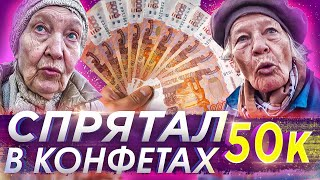 GAVE GRANDMOTHERS SWEETS FOR 50,000 THOUSAND RUBLES