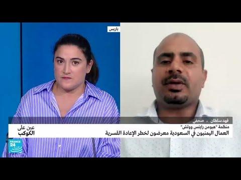 ...هيومن رايتس ووتش: العمال اليمنيون في السعودية معرضون  - 15:55-2021 / 9 / 16