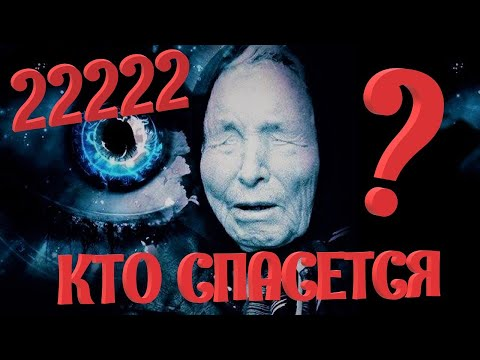 Ванга 2020. Кто спасется!!! Шокирующие предсказания Ванги!!! Год пяти двоек.