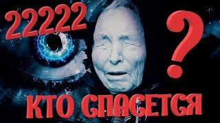 Ванга 2020. Кто спасется!!! Шокирующие предсказания Ванги!!! Апокалипсис!