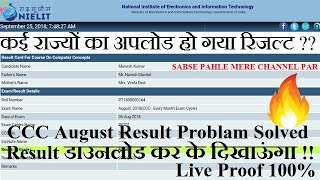 [25/09/2018]CCC August Result 2018 Problam Solved| Result not found| Live Proof