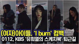 210112 (여자)아이들, 불 타오르는 '화' 국내 음원차트 올킬 (KBS '유희열의…