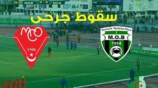 اشتباكات بين جماهير بجاية ومولودية وهران و إيقاف المباراة ـ MOB vs MCO