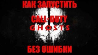 видео Call of Duty: Ghost: системные требования на PC