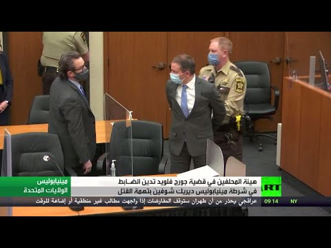 هيئة المحلفين في قضية جورج فلويد تدين الضابط في شرطة مينيابوليس ديريك شوفين بتهمة القتل  - نشر قبل 23 دقيقة