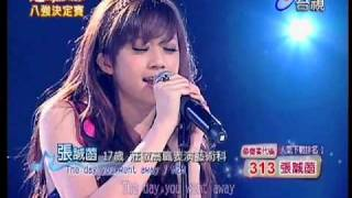 Download lagu 張誠菡 The day you went away MP3