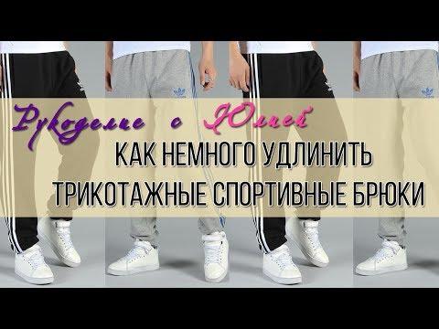 Как удлинить спортивные штаны если они короткие