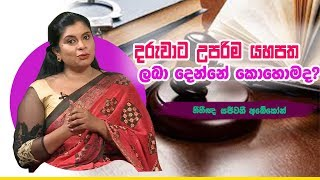 දරුවාට උපරිම යහපත ලබා දෙන්නේ කොහොමද? | Piyum Vila | 18-09-2019 | Siyatha TV Thumbnail