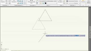 Перемещение объектов в AutoCAD 2010 (23/45)