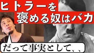 【ひろゆき】アドルフ・ヒトラーを褒める奴はバカ