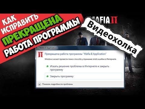 """Как исправить - Прекращена работа программы """"Mafia 2 Application"""""""