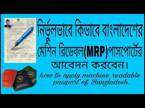 How to apply machine readable passport of Bangladesh