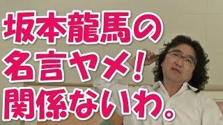 坂本龍馬の名言はヤメだ!安達元一 ☆超アイデア発想メソッドBOOK無料プ...