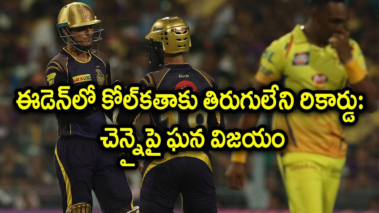 IPL 2018: KKR VS CSK Match Highlights | Oneindia Telugu